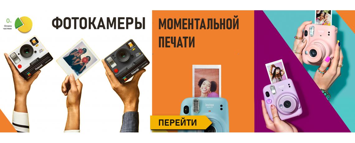 Фотокамеры мгновенной печати